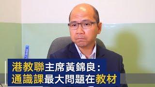 香港教育工作者联会主席黄锦良:通识课最大的问题是教材问题 | CCTV