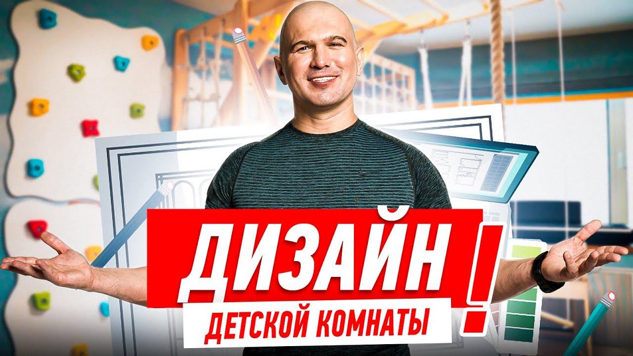 Как сделать дизайн детской комнаты? Спортивный уголок от Алексея Земскова