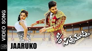 S/O Satyamurthy Movie Video Songs | Jaaruko Full Song | Allu Arjun, Samantha, Nithya Menen