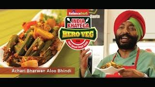 #IndiaKhayegaHeroVeg - Achari Bharwan Aloo Bhindi