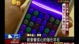 Repeat youtube video 20140220 非凡新聞台 轉珠遊戲全民瘋
