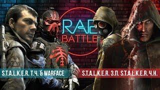Рэп Баттл 2x2 - S.T.A.L.K.E.R.: Тень Чернобыля & Warface vs. S.T.A.L.K.E.R.: Зов Припяти/Чистое Небо