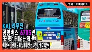 [원버스] KAL리무진 6705번 버스주행영상 하이라이…