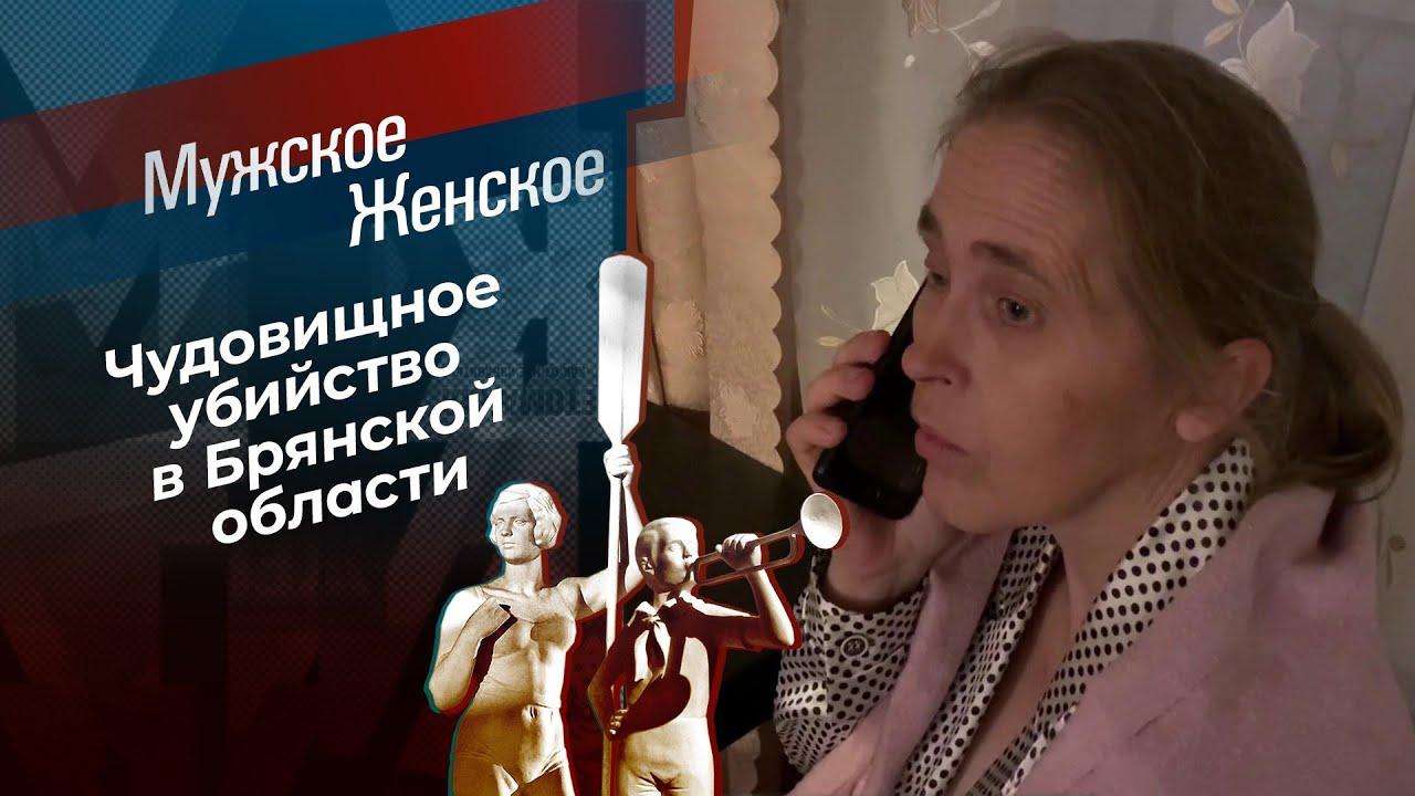 Маньяк из Кожемяк Мужское  Женское Выпуск от 07122020