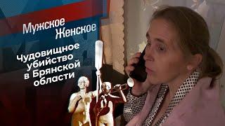 Маньяк из Кожемяк. Мужское / Женское. Выпуск от 07.12.2020