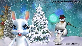 ZOOBE зайка Самое Лучшее Поздравление Людмиле с Новым Годом Именное