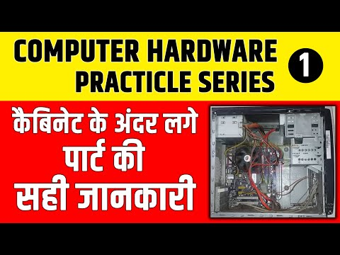 Computer Hardware In Hindi Part 1 | Practically