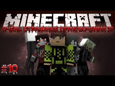 Minecraft: Очень Страшные Приключения 2! #10 - ХИЖИНА ВЕДЬМЫ