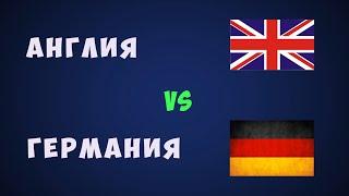 Англия Германия футбол евро 2021 Чемпионат европы по футболу