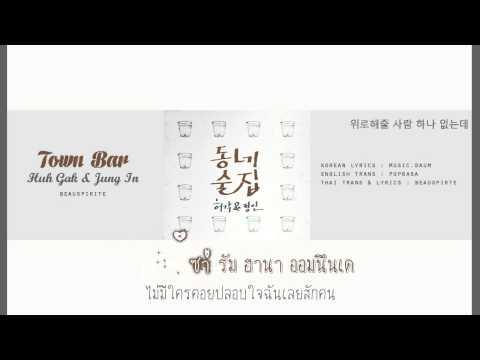 [KARA\THAISUB] Huh Gak & Jung In - Town Bar (동네술집)