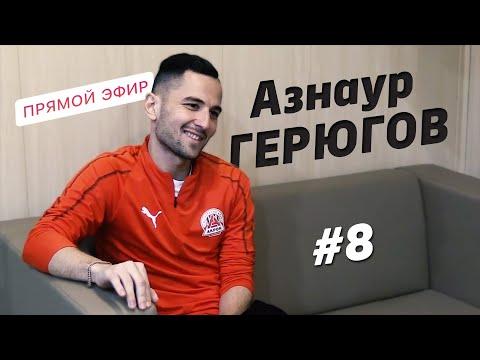 Азнаур Герюгов отвечает на вопросы болельщиков