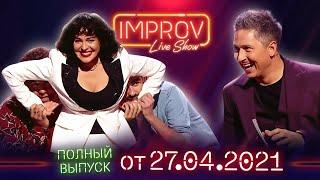Топ модель по украински Полный выпуск Improv Live Show от 27 04 2021
