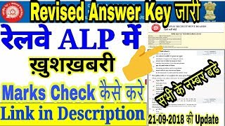 New RRB ALP/Technician Revised Answer key and Objections Open Official Site
