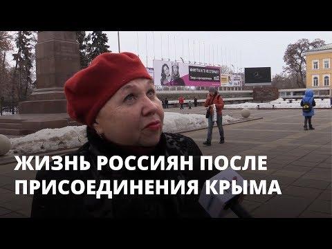 Пятилетие присоединения Крыма: как изменилась жизнь россиян?