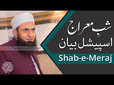Shab e Meraj | شبِ معراج اسپیشل بیان | Molana Tariq Jameel Latest Bayan 03-April-2019