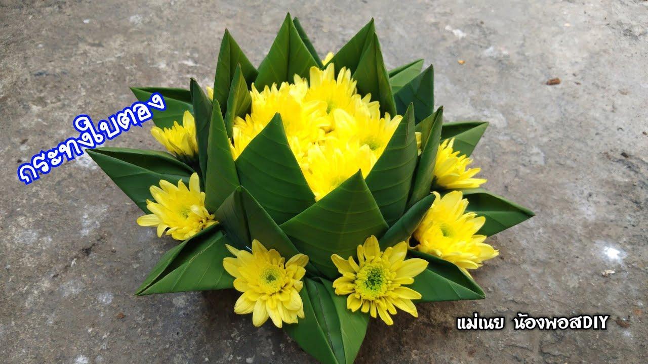 กระทง Youtube Flower Decorations Flower Decorations Diy Home Flower Decor