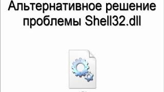 альтернативное решение проблемы Shell32.dll(перезалив)