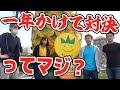 【旅ロケ】AppBank 一年合戦 の動画、YouTube動画。