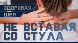 Гимнастика от остеохондроза шеи   Доктор Демченко