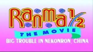 Media Hunter - Ranma 1/2 Movie 1 Review