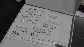 Заказать визитки в Самаре дешево | Ювелирный дом Соколов