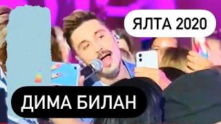 ДИМА БИЛАН В ЯЛТЕ. ОТЛИЧНЫЙ АРТИСТ И КРУТОЙ КОНЦЕРТ