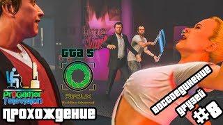 Grand Theft Auto V Redux | GTA 5 Redux Прохождение | Воссоединение друзей | #8