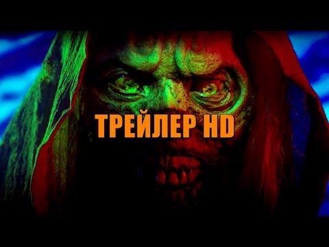 КАЛЕЙДОСКОП УЖАСОВ (Creepshow, сериал, 2019) - первый трейлер HD