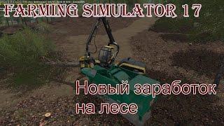 Farming Simulator 17 как без напряга заработать денег)))