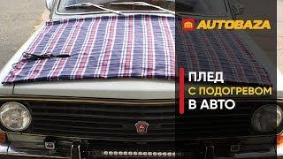 Как согреться в авто? Автоплед с подогревом Elegant. Инновационный плед.