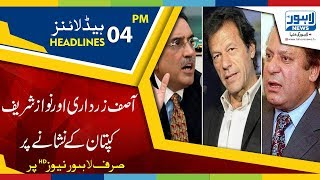 04 PM Headlines Lahore News HD - 19 July 2018