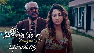 Sakman Chaya | Episode 03 - (2020-12-22) | ITN Thumbnail