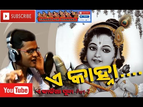 A Kanha || Voice & Lyric-Jitendra Seth || All Copyright Reserved ||