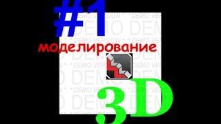 видео урок программы Wings 3D 1.4.1 на русском