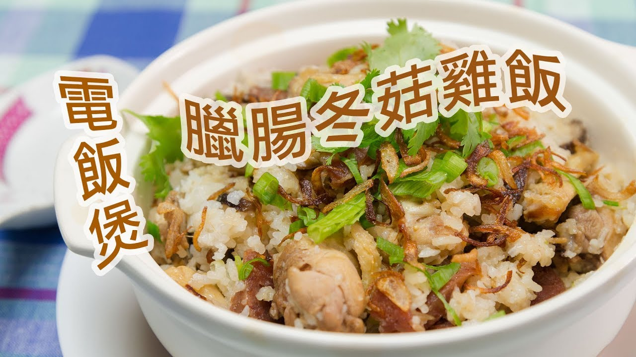 U 廚房 Kitchen | 星馬泰系列 | 電飯煲臘腸冬菇雞飯 - YouTube