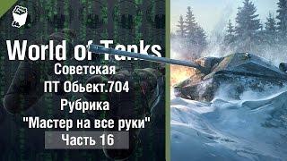 World of Tanks #16, Советская ПТ Обьект.704, Рубрика
