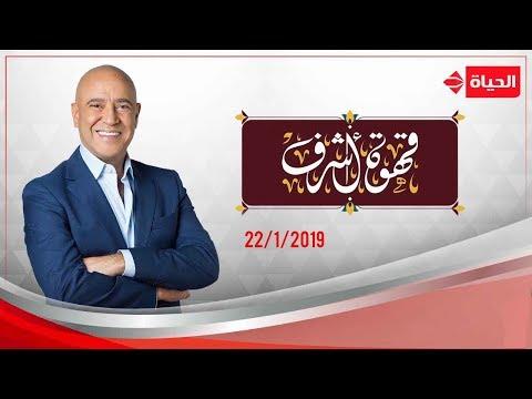 قهوة أشرف - أشرف عبد الباقى | آيتن عامر ومحمد عز - 22  يناير 2019 - الحلقة الكاملة