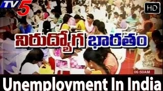 Unemployment Rate  Increases In India - TV5