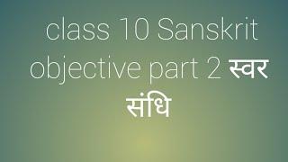 Sanskrit objective part 3 स्वर संधि for class 10