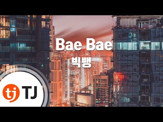 [TJ???] Bae Bae - ?? (Bae Bae - BIGBANG) / TJ Karaoke