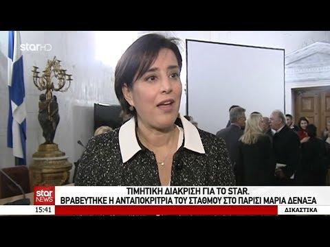 Star - Ειδήσεις 18.1.2018 - μεσημέρι