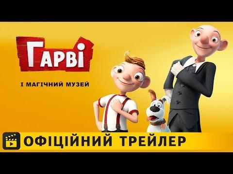 трейлер Гарві і магічний музей (2018) українською