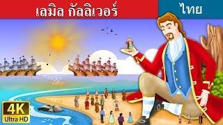 เลมิล กัลลิเวอร์ | นิทานก่อนนอน | นิทานไทย | นิทานอีสป | Thai Fairy Tales