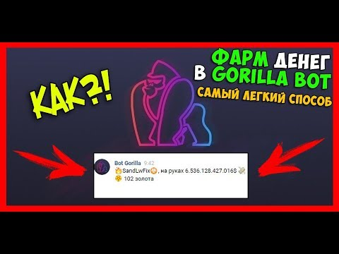 КАК ФАРМИТЬ ДЕНЬГИ В GORILLA BOT?! / ХАЛЯВА / ФАРМ / GORILLA / ДЕНЬГИ / БАБКИ / AFK ФЕРМА