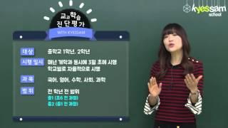 [계쌤스쿨] 2016년 교과학습진단평가 소개
