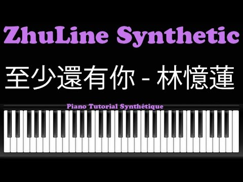 04 [ 至少還有你 - 林憶蓮 At Least I Have You ] Cover Songs Piano Tutorial Synthetic ZhuLine