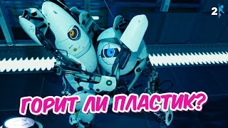 ГОРИТ ЛИ ПЛАСТИК? | Portal 2 #8