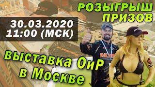 Розыгрыш призов с выставки Охота и рыболовство на Руси, весна 2020