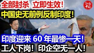 9月22日,中国做出惊人举动!印度战斗机全部变废铁!印度万万没想到!中国这招直接要了印度的命!