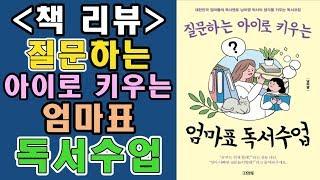 (책리뷰) 질문하는 아이로 키우는 엄마표 독서수업